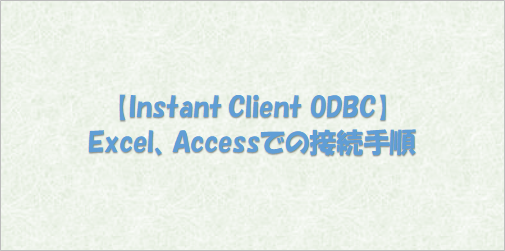 Oralce Instant Clientを用いたAccess、Excel