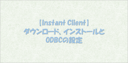 Oracle instant client1