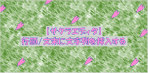 サクラエディタ_紹介タイトル