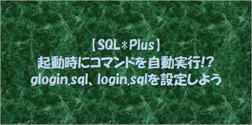 gloin.sql,login.sqlの使い方を紹介する記事のタイトル画像
