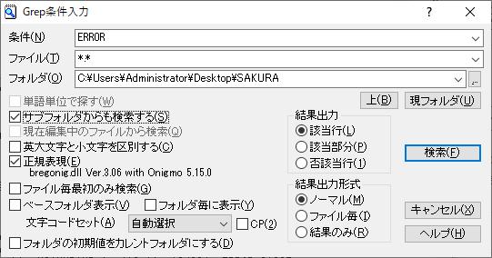 サクラエディタGrep条件入力画面