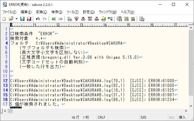 サクラエディタGrep条件入力検索結果