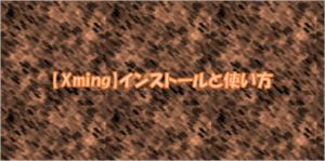 xming用タイトル画像