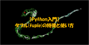 Python入門_タプルの特徴と使い方