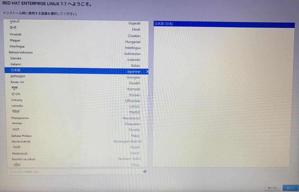 RHEL7.7 インストール言語選択