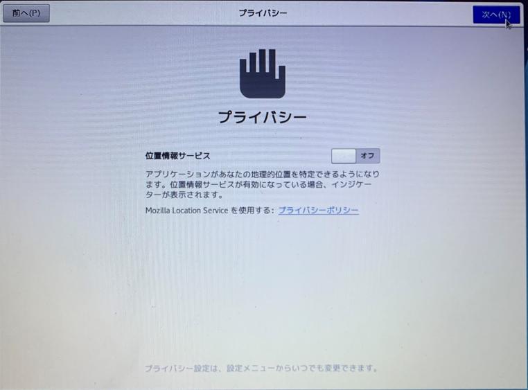 RHEL7.7 プライバシー