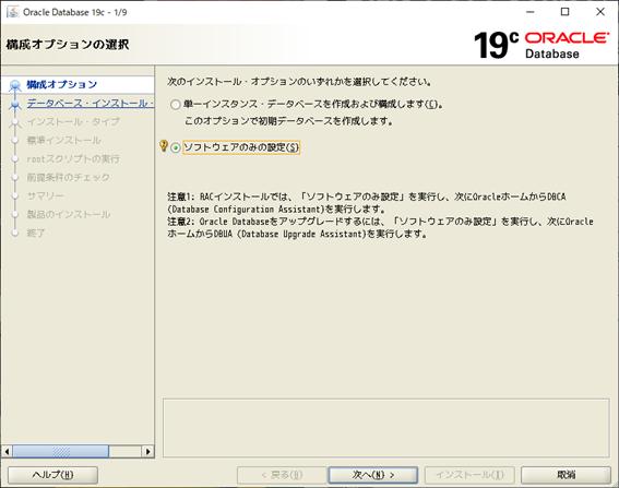 Oracle Database 19c インストーラー 構成オプション