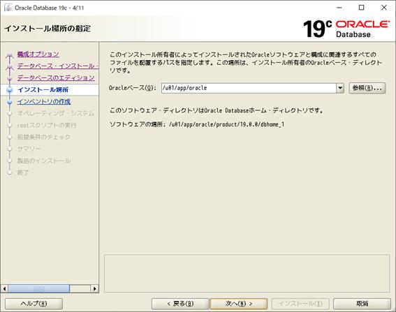 Oracle Database 19c インストーラー インストール場所の指定