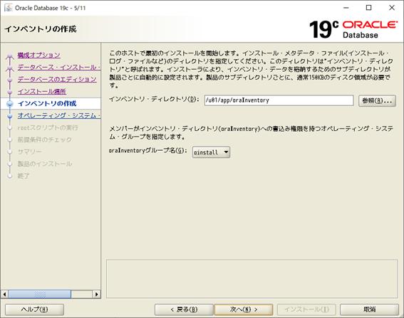 Oracle Database 19c インストーラー インベントリの作成