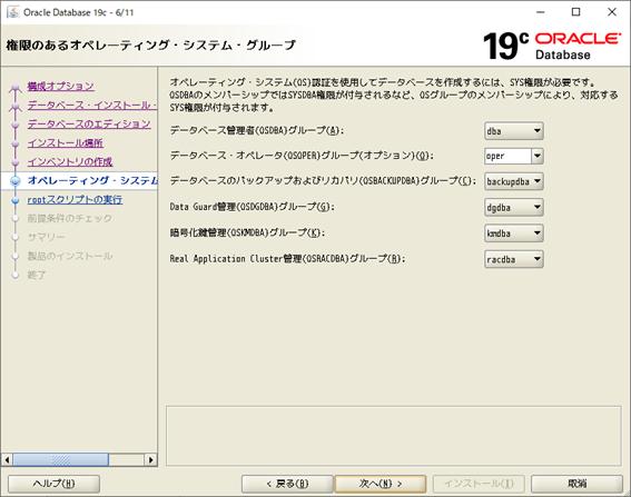 Oracle Database 19c インストーラー 権限のあるオペレーティング・システム・グループ
