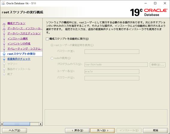 Oracle Database 19c インストーラー rootスクリプトの実行構成