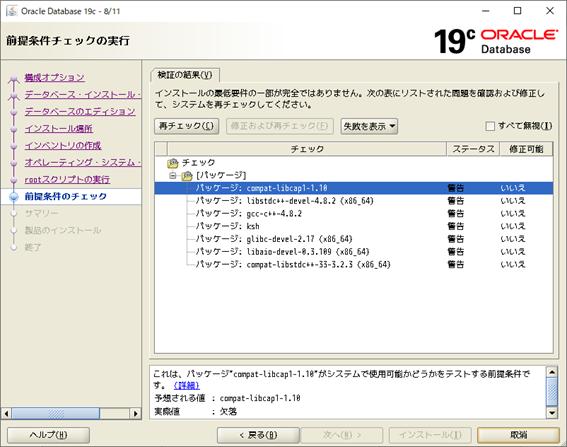 Oracle Database 19c インストーラー 前提条件チェックの実行