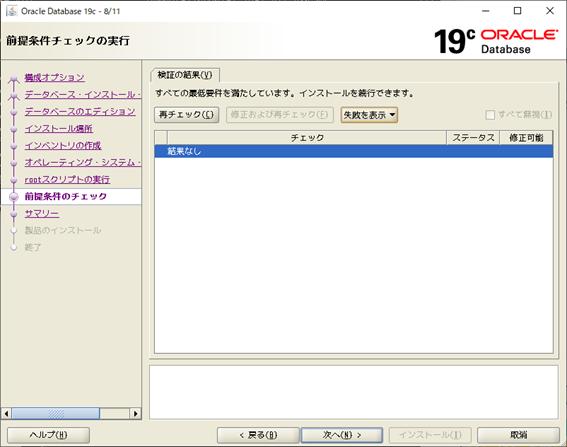 Oracle Database 19c インストーラー 前提条件チェックの実行(失敗を表示>結果なし)