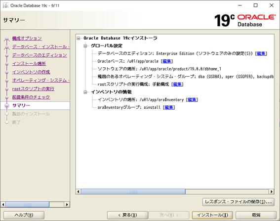 Oracle Database 19c インストーラー サマリー