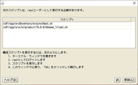 Oracle Database 19c インストーラー 次のスクリプトは、rootゆーざーとして実行する必要があります。