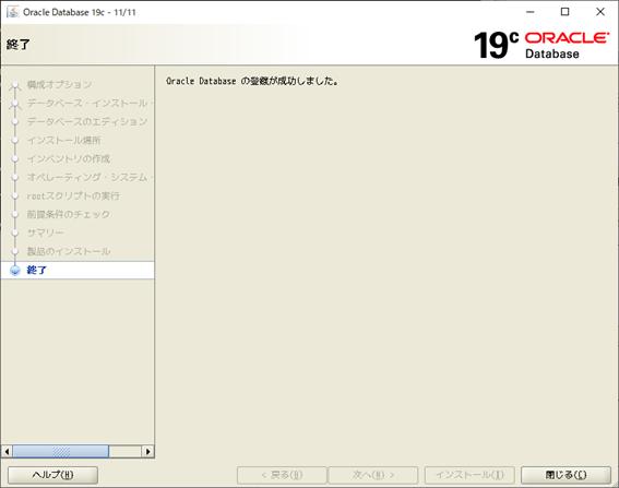 Oracle Database 19c インストーラー 終了