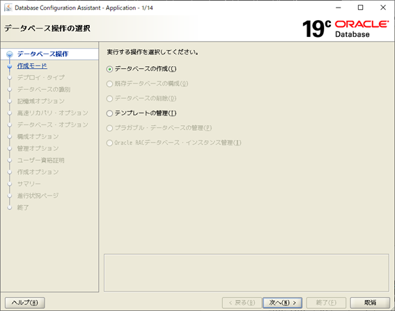 DBCA Database Configuration Assistant データベース操作の選択