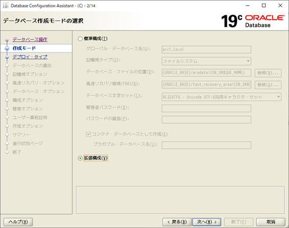 DBCA Database Configuration Assistant データベース作成モードの選択