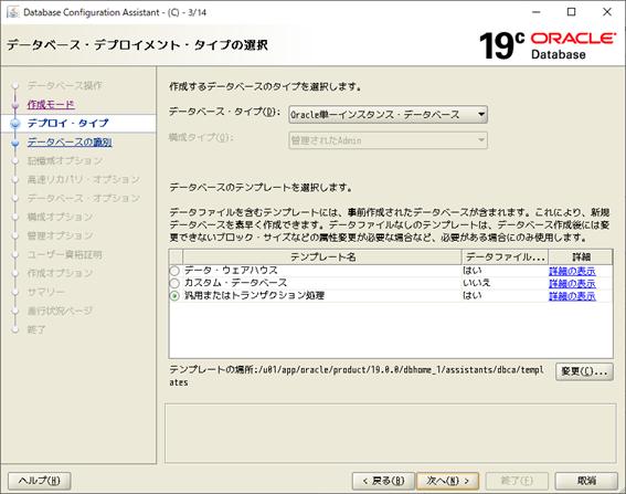 DBCA Database Configuration Assistant データベース・デプロイメント・タイプの選択