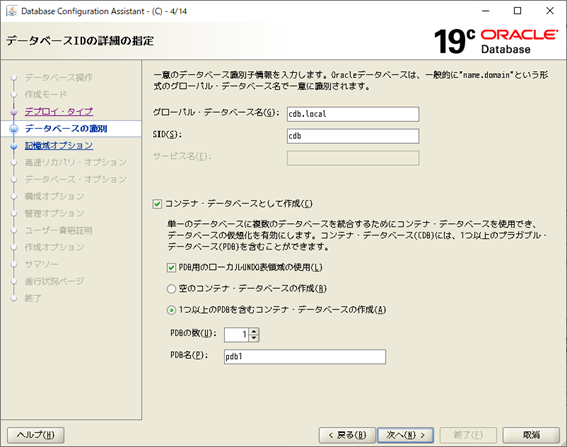 DBCA Database Configuration Assistant データベースIDの詳細の指定