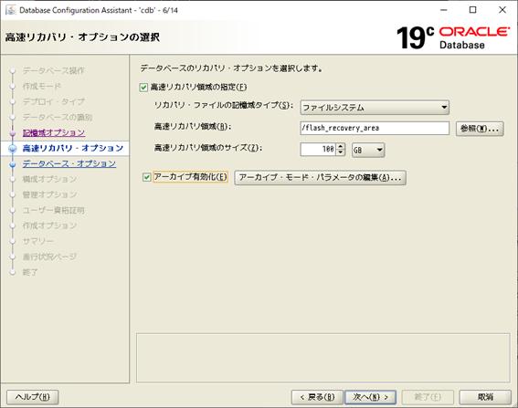 DBCA Database Configuration Assistant 高速リカバリオプションの選択