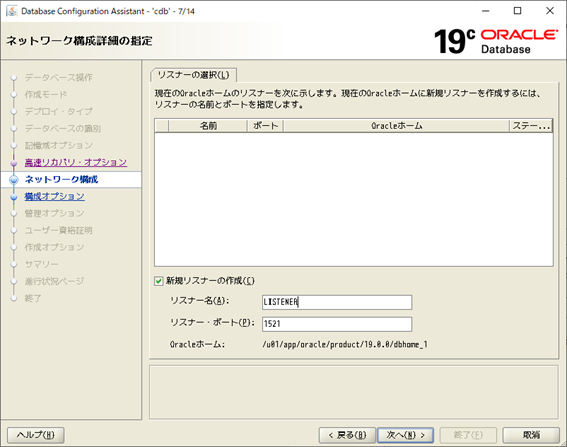 DBCA Database Configuration Assistant ネットワーク構成詳細の指定