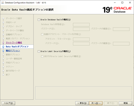 DBCA Database Configuration Assistant Oracle Data Vault構成オプションの選択