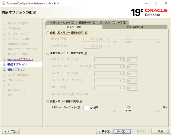 DBCA Database Configuration Assistant 構成オプション メモリー