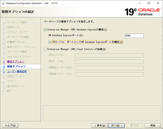 DBCA Database Configuration Assistant 管理オプションの指定