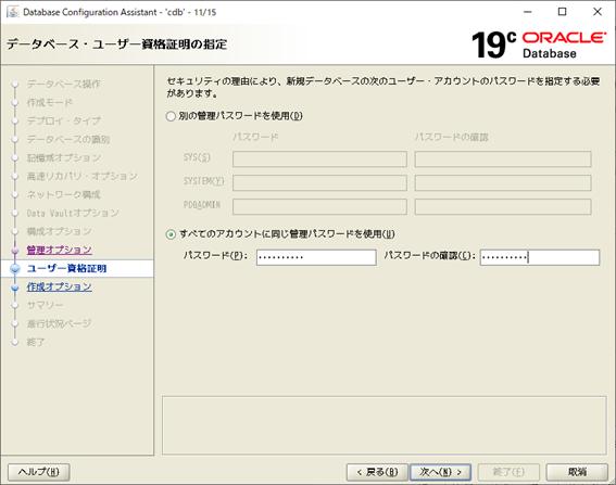 DBCA Database Configuration Assistant データベース・ユーザー資格証明の指定