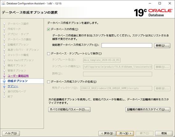 DBCA Database Configuration Assistant データベース作成オプションの選択