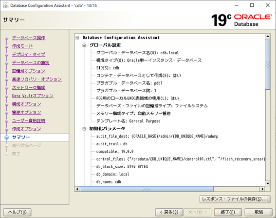 DBCA Database Configuration Assistant サマリー