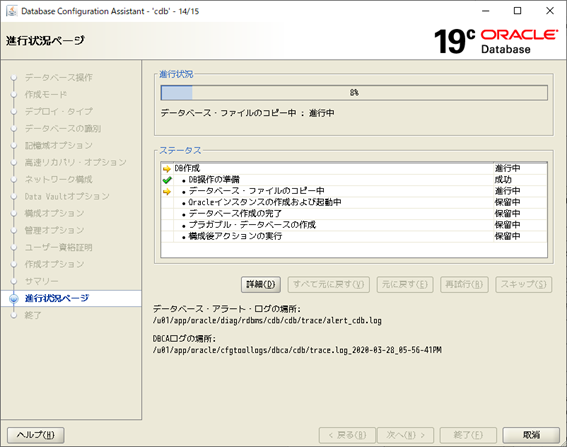 DBCA Database Configuration Assistant 進行状況ページ