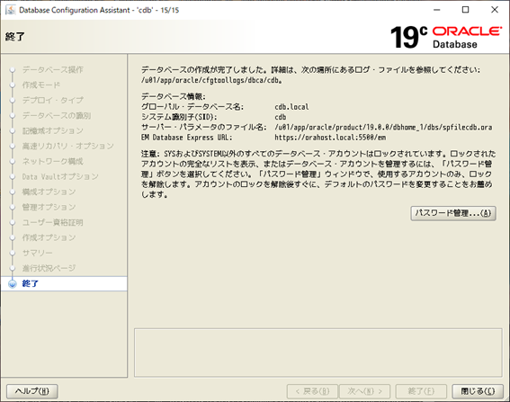 DBCA Database Configuration Assistant 終了