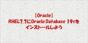 oracle database 19c インストール