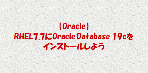 oracle database 19c インストール