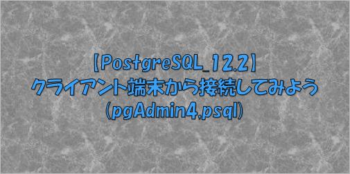 PostgreSQLへクライアント端末からpgAdmin4とpsqlコマンドで接続する方法を紹介する。
