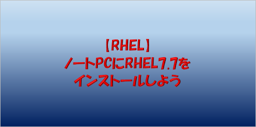 rhel7.7-install