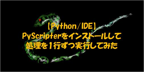 PyScripterをインストールして1行ずつ処理を実行してみたのタイトル画像