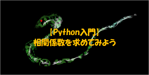 Python_相関係数