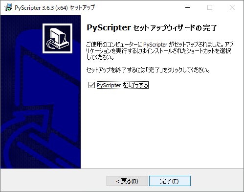 PyScripterインストール