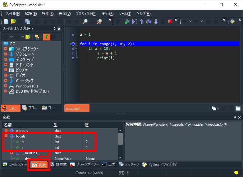 PyScripter:変数の値を確認