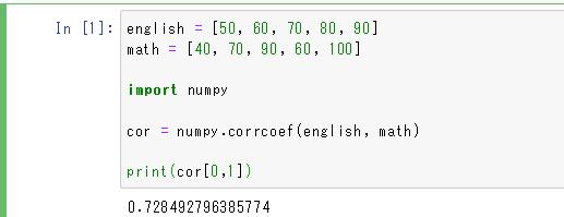 numpy.corrcoefで相関係数を求める