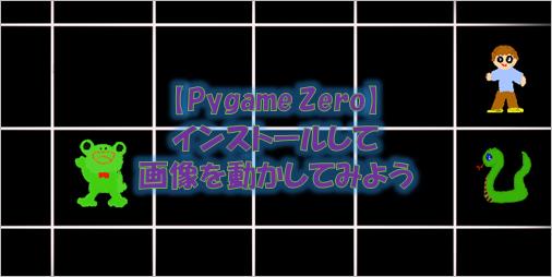 Pygame Zero install & intro title