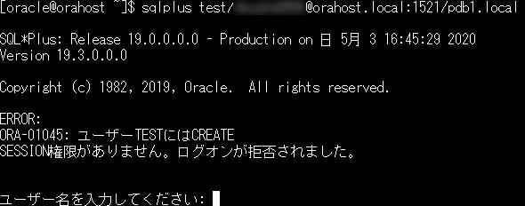 ORA-01045 ログオン 拒否