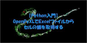 python openpyxl Excel セル 値 取得