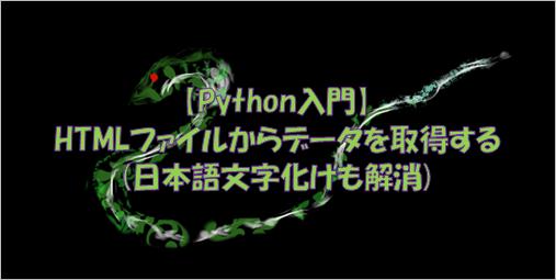 Python HTMLファイル 取得 文字化け タイトル