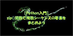 タイトル 【Python入門】zip() 複数 シーケンス 取得