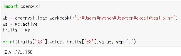 pytho openpyxl activeの検証