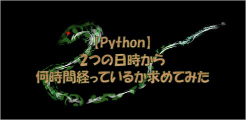 python datetime 日時 時単位